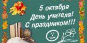 Поздравление губернатора Челябинской области Алексея Текслера с Днём учителя