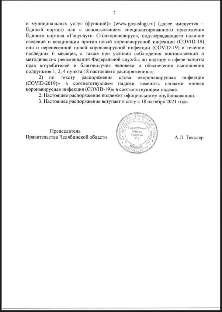 В Челябинской области введут QR-коды для посещения массовых мероприятий