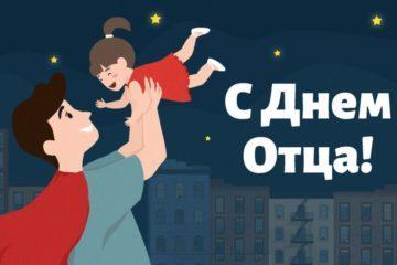 Поздравление губернатора Челябинской области Алексея Текслера с Днём отца